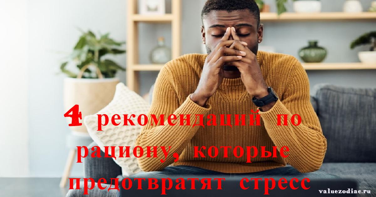 4 рекомендаций по рациону, которые предотвратят стресс