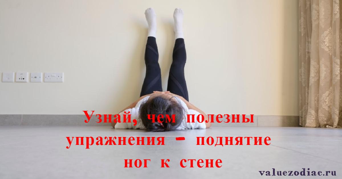 Узнай, чем полезны упражнения – поднятие ног к стене
