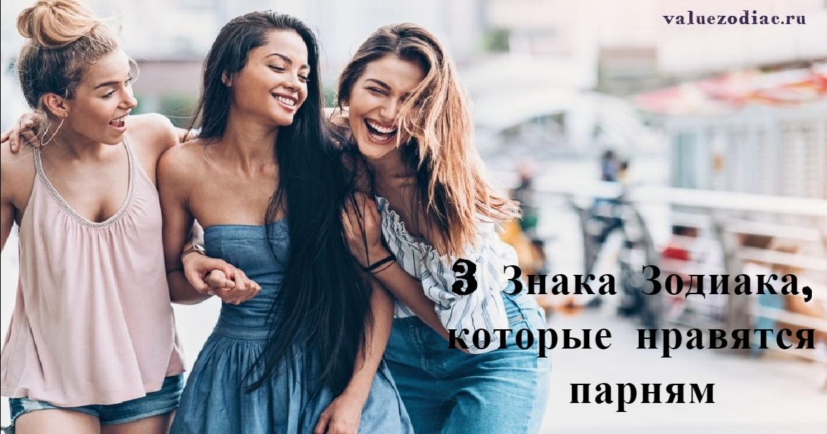 3 Знака Зодиака, которые нравятся парням