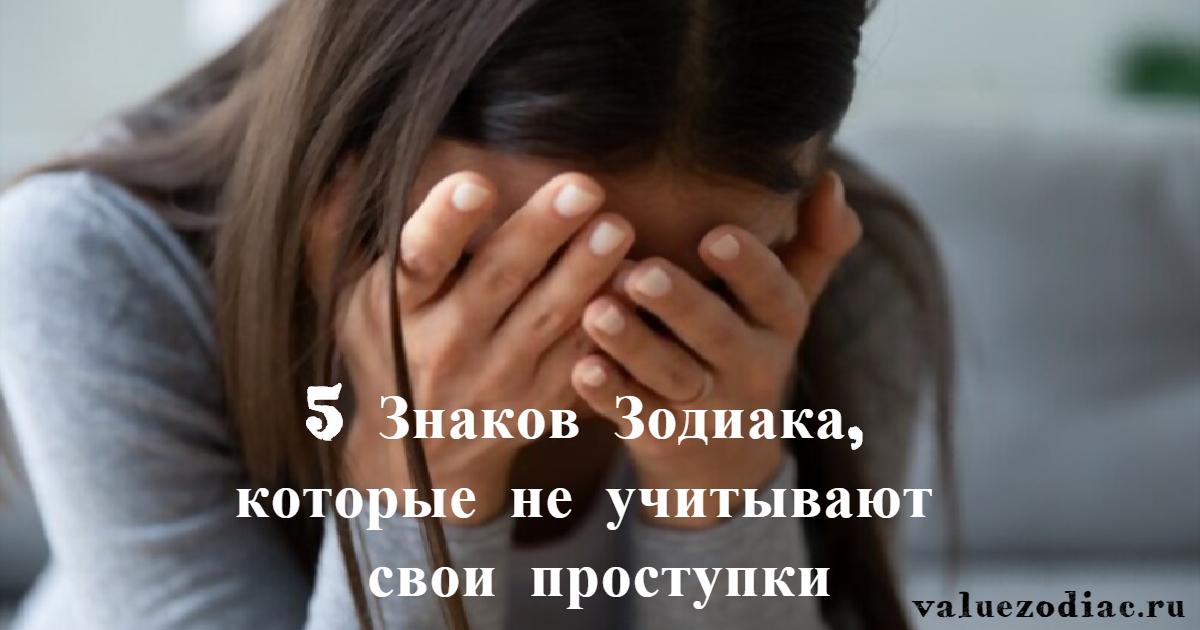 5 Знаков Зодиака, которые не учитывают свои проступки