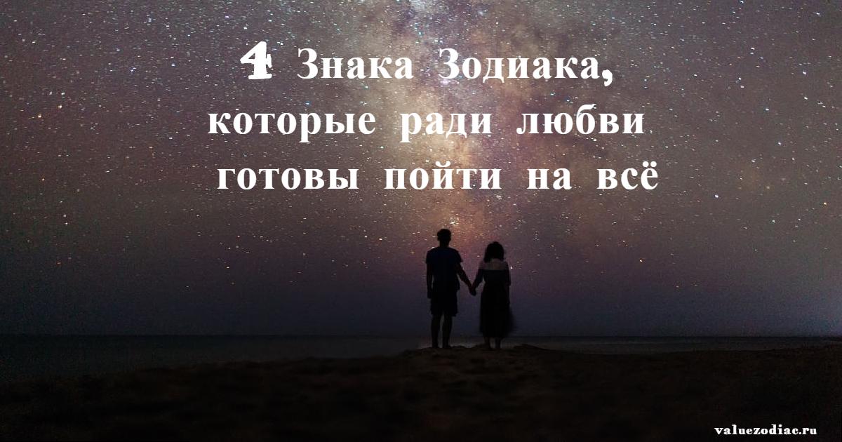 4 Знака Зодиака, которые ради любви готовы пойти на всё