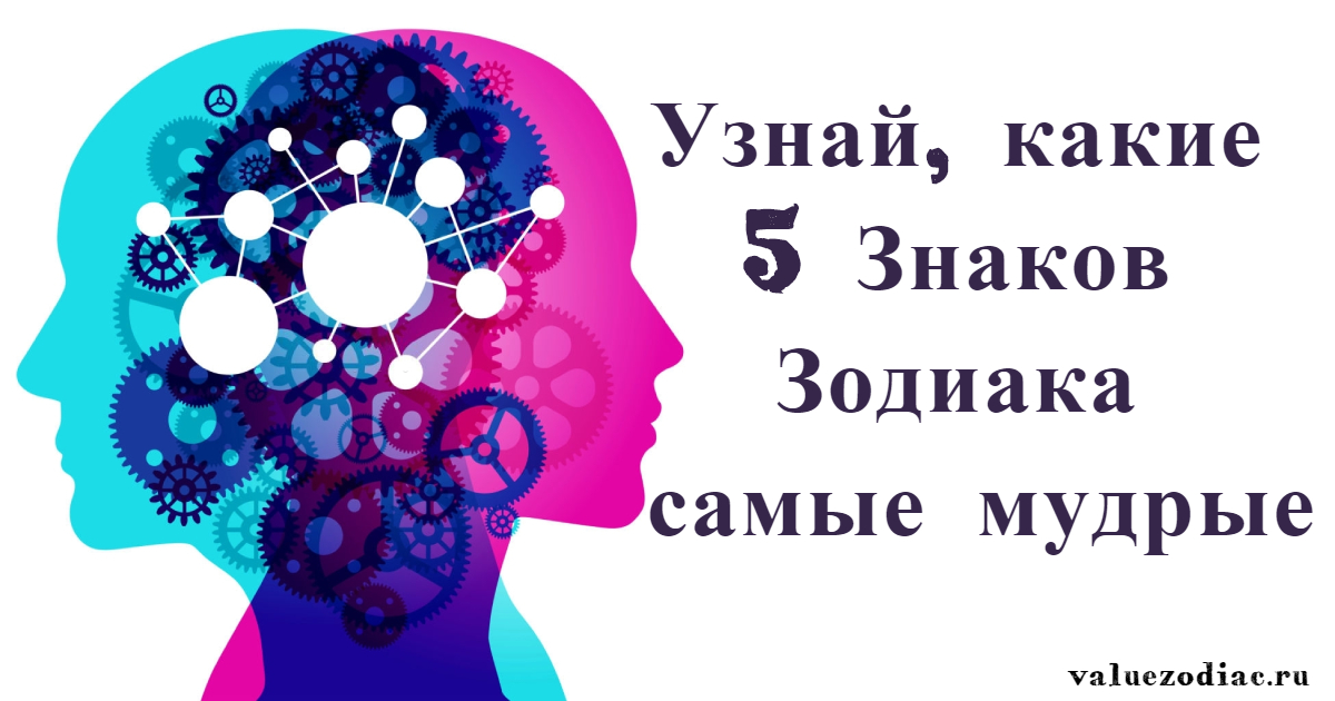 Узнай, какие 5 Знаков Зодиака самые мудрые