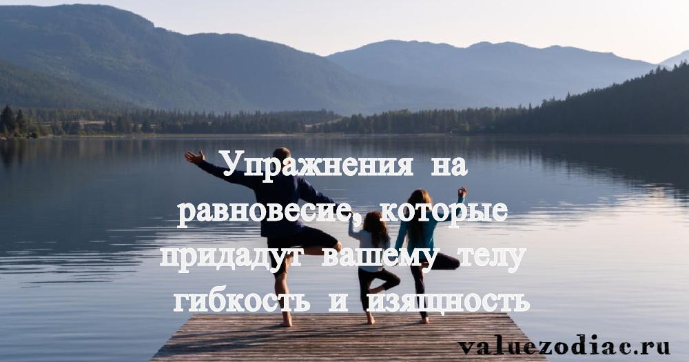 Упражнения на равновесие, которые придадут вашему телу гибкость и изящность.