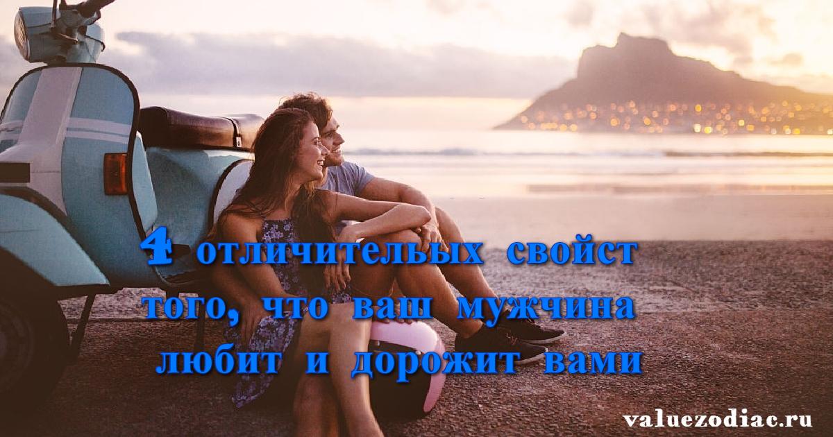 4 отличительных свойств того, что ваш мужчина любит и дорожит вами