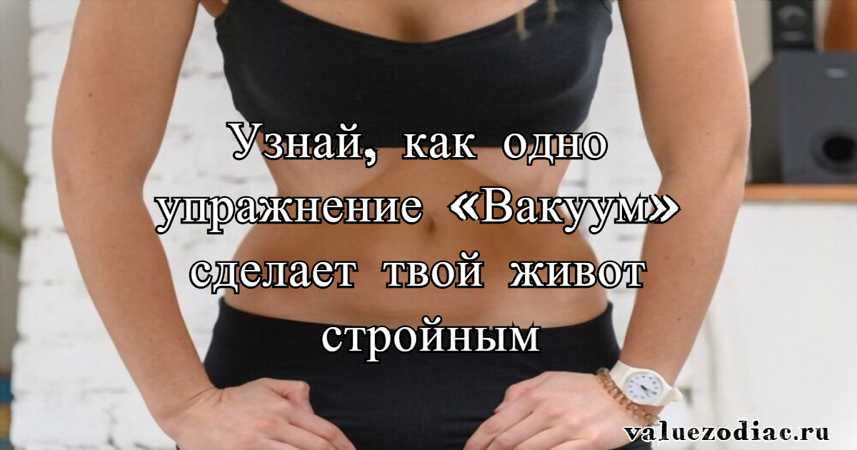 Узнай, как одно упражнение «Вакуум» сделает твой живот стройным