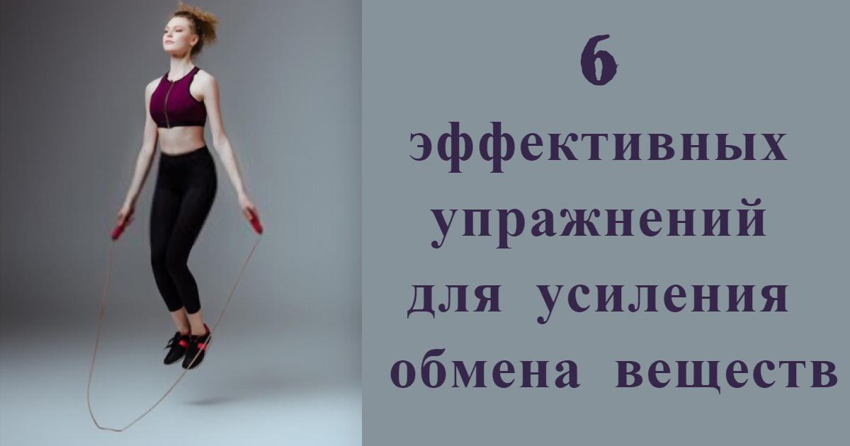 6 эффективных упражнений для усиления обмена веществ