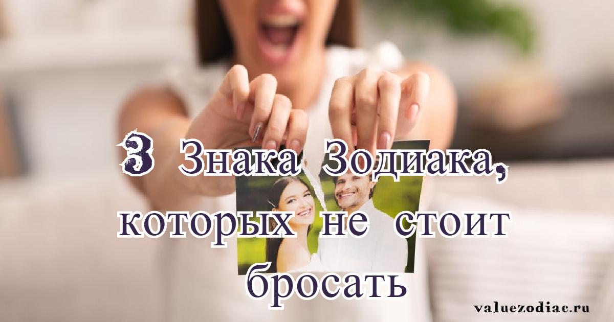 3 Знака Зодиака, которых не стоит бросать