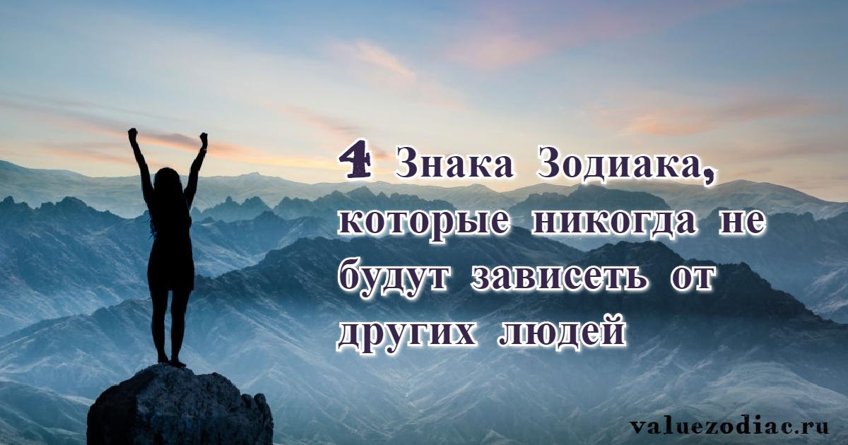 4 Знака Зодиака, которые никогда не будут зависеть от других людей