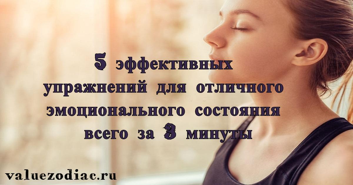 5 эффективных упражнений для отличного эмоционального состояния всего за 3 минуты