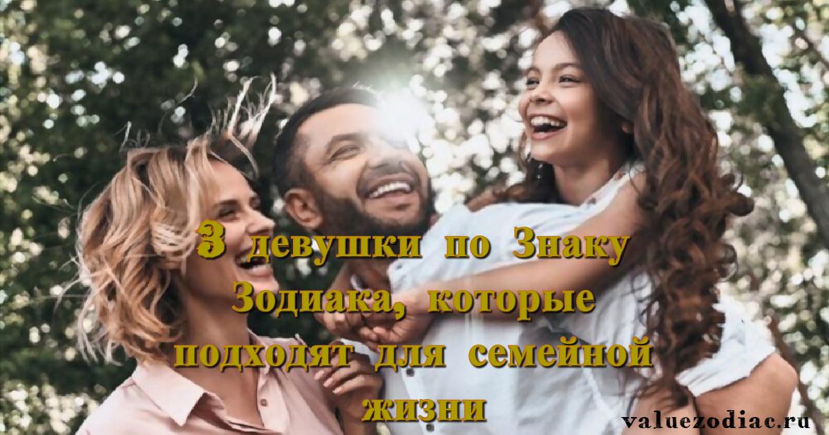 3 девушки по Знаку Зодиака, которые подходят для семейной жизни