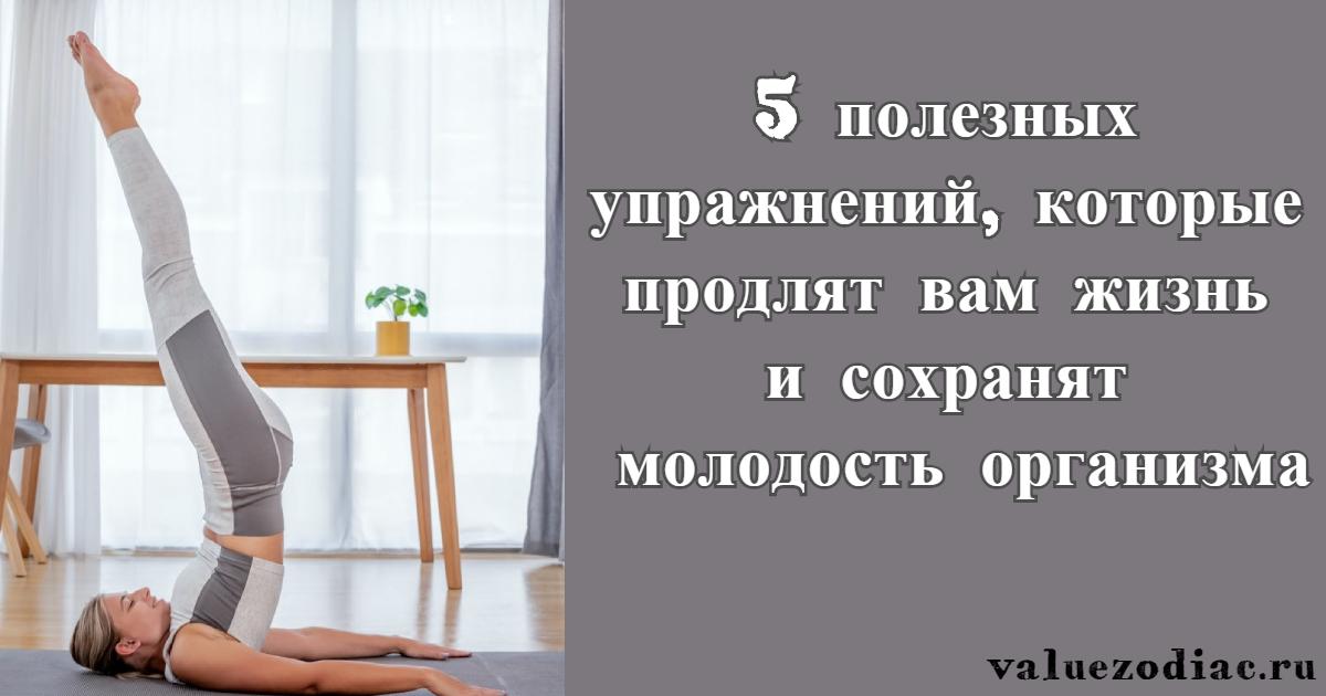 5 полезных упражнений, которые продлят вам жизнь и сохранят молодость организма