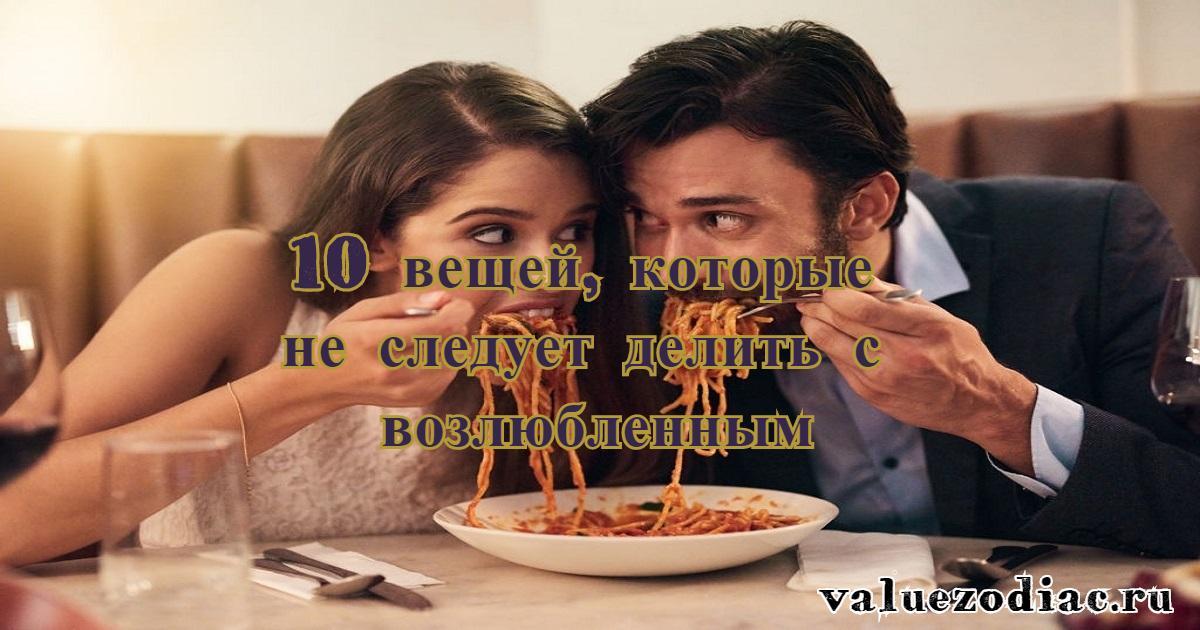 10 вещей, которые не следует делить с возлюбленным
