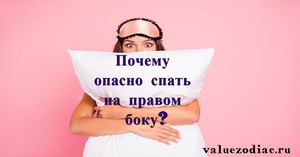 Почему опасно спать на правом боку?