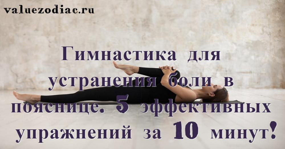 Гимнастика для устранения боли в пояснице. 5 эффективных упражнений за 10 минут!