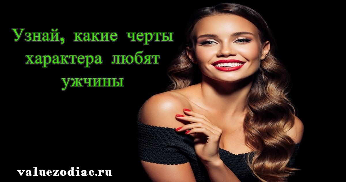 Узнай, какие черты характера любят мужчины