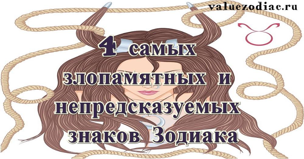 4 самых злопамятный и непредсказуемых знаков Зодиака