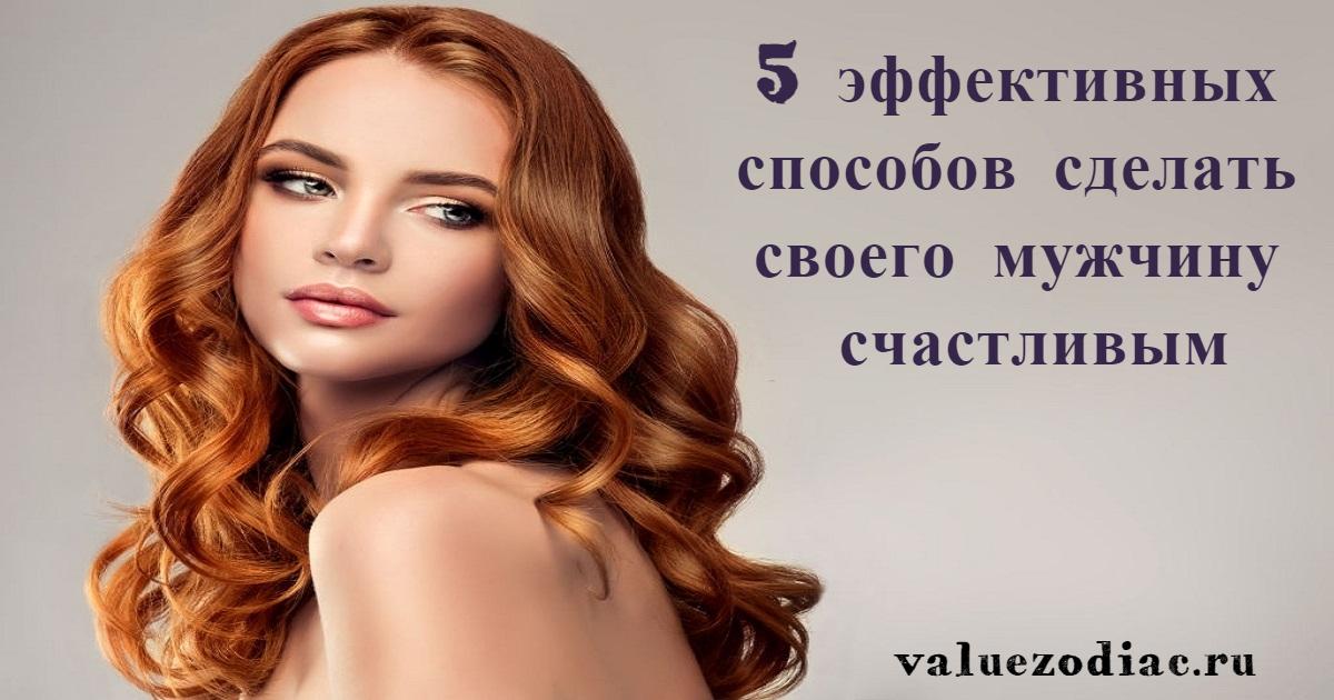 5 эффективных способов сделать своего мужчину счастливым