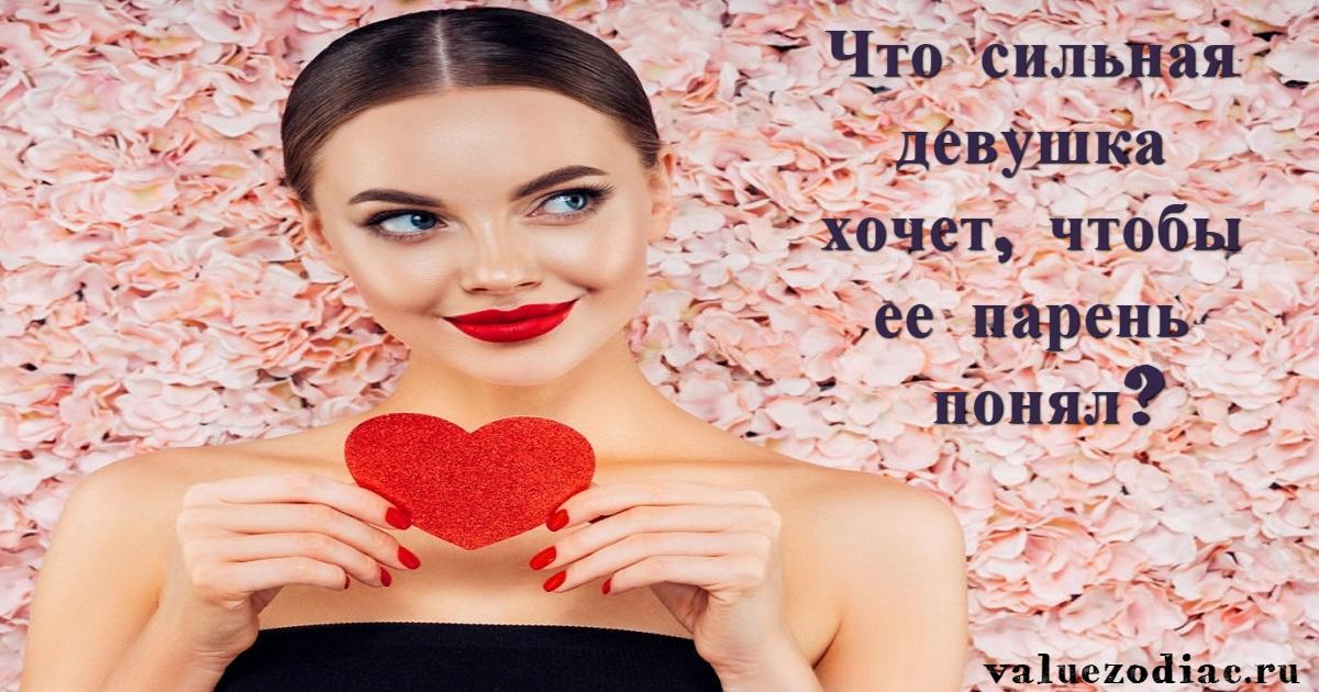 Что сильная девушка хочет, чтобы ее парень понял?