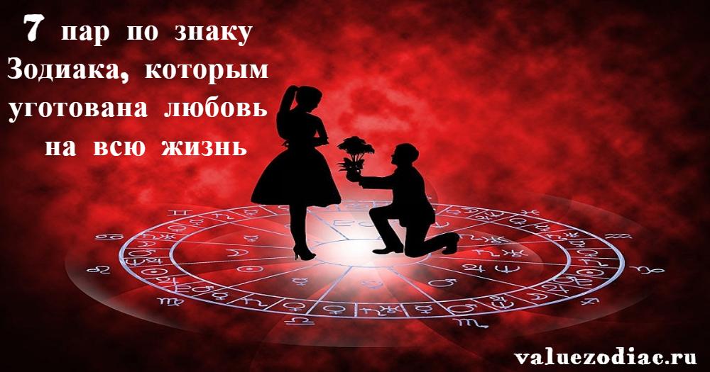 7 пар по знаку Зодиака, которым уготована любовь на всю жизнь