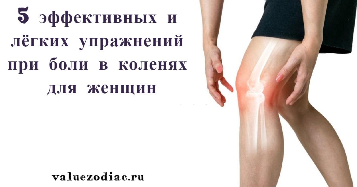 5 эффективных и лёгких упражнений при боли в коленях для женщин