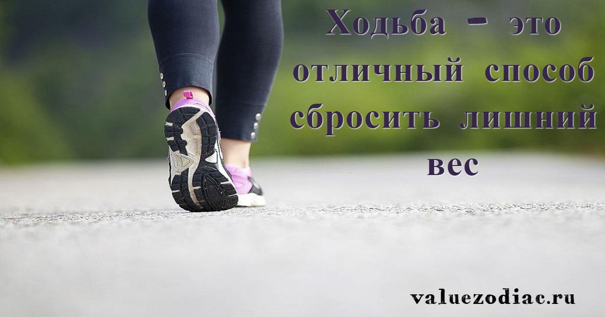 Ходьба – это отличный способ сбросить лишний вес