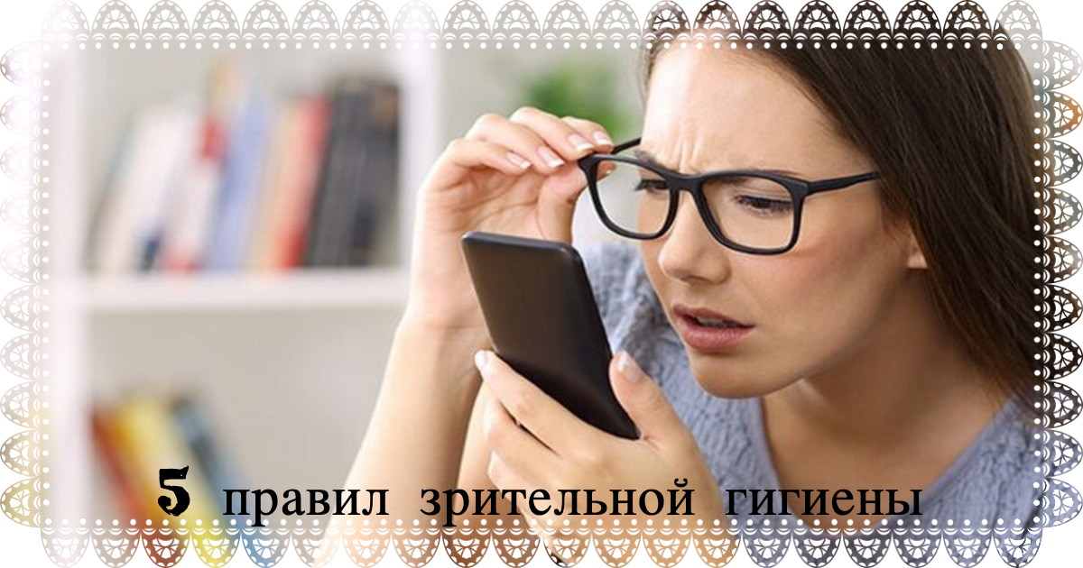 5 правил зрительной гигиены