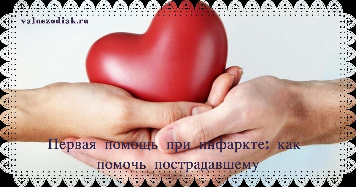 Первая помощь при сердечном приступе: что делать?