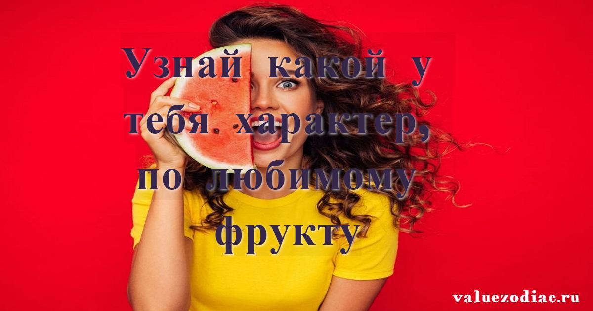Узнай какой у тебя характер, по любимому фрукту
