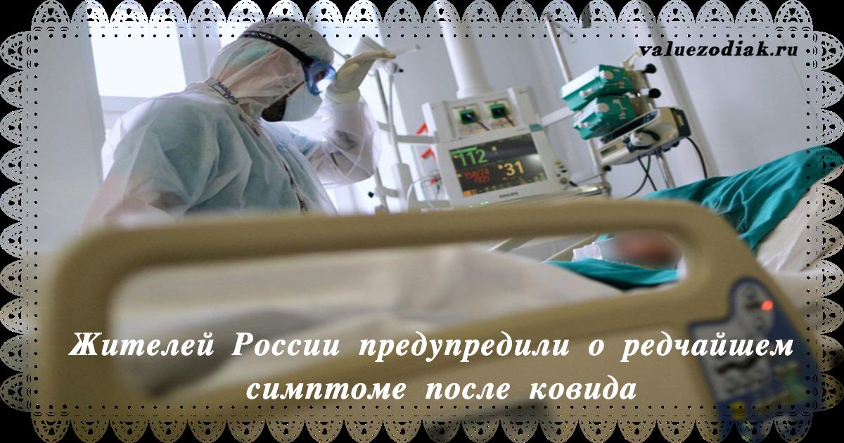 Жителей России предупредили о редчайшем симптоме после ковида