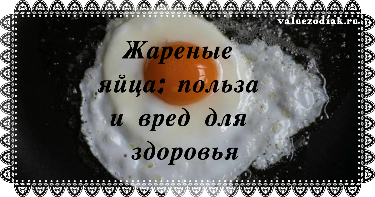 Жареные яйца: польза и вред для здоровья