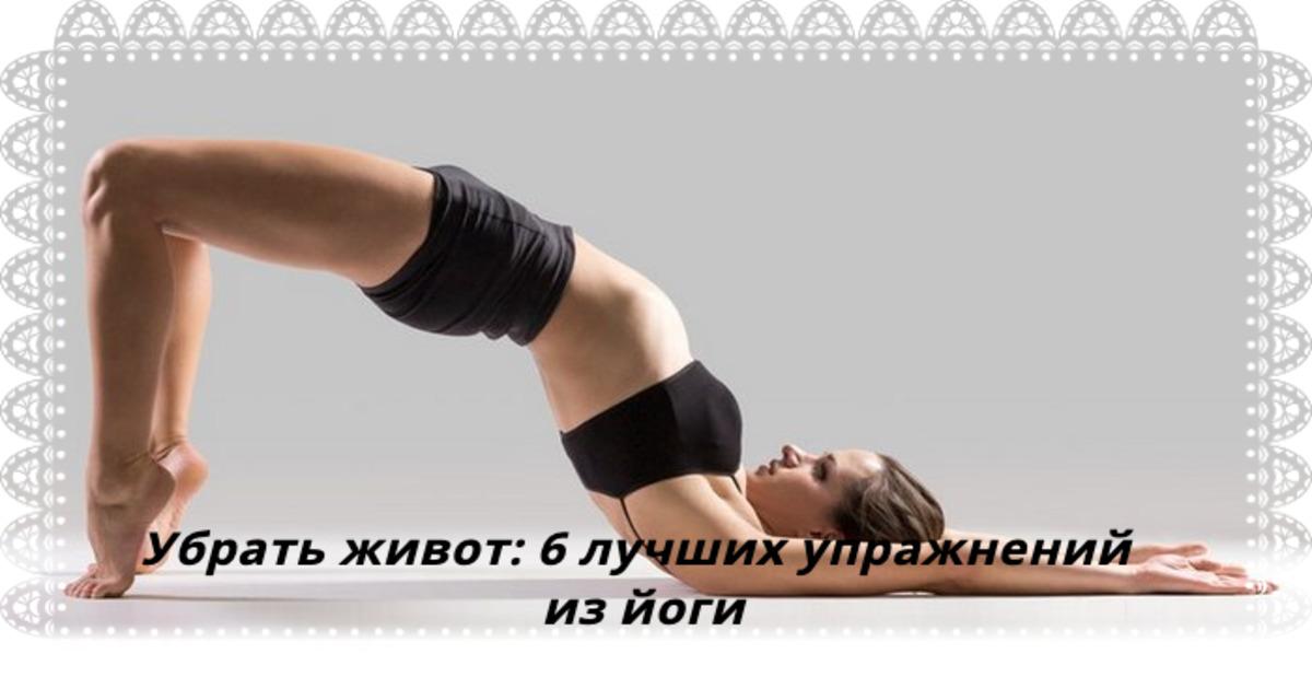Убрать живот: 6 лучших упражнений из йоги