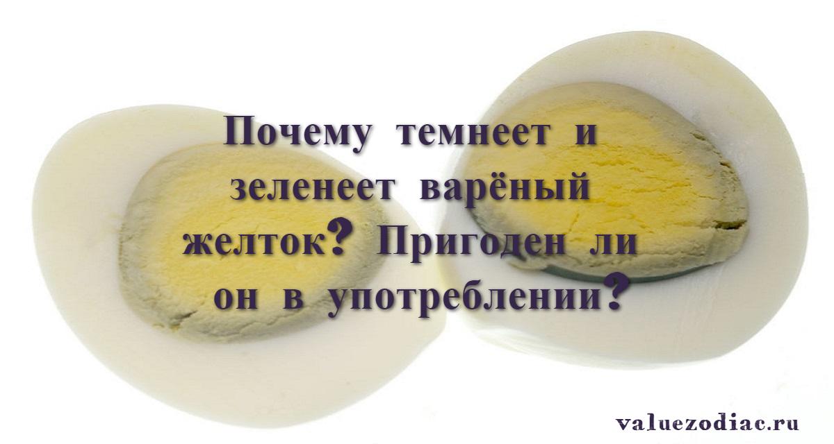 Почему темнеет и зеленеет варёный желток? Пригоден ли он в употреблении?