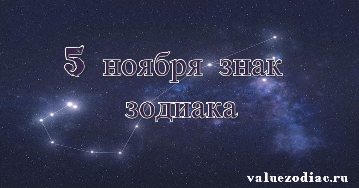 5 ноября знак зодиака