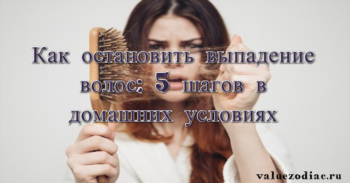 Как остановить выпадение волос: 5 шагов в домашних условиях Ежели вы обнаружили, что ваши волосы падают, срочно предотвратите процесс!